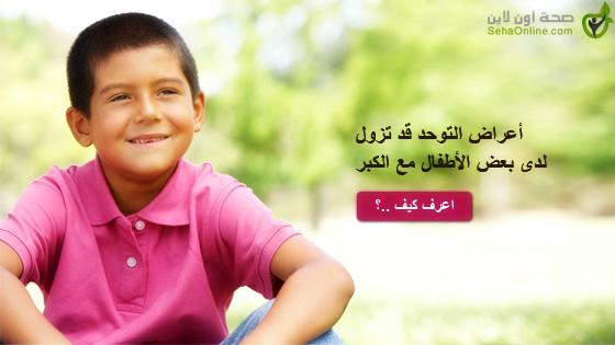 أعراض التوحد قد تزول لدى بعض الأطفال مع الكبر