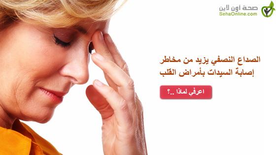 الصداع النصفي يزيد من مخاطر إصابة السيدات بأمراض القلب