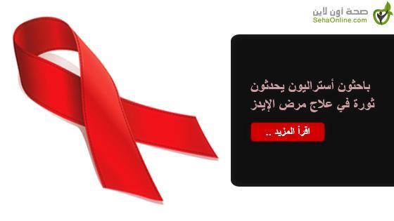 باحثون أستراليون يحدثون ثورة في علاج مرض الإيدز