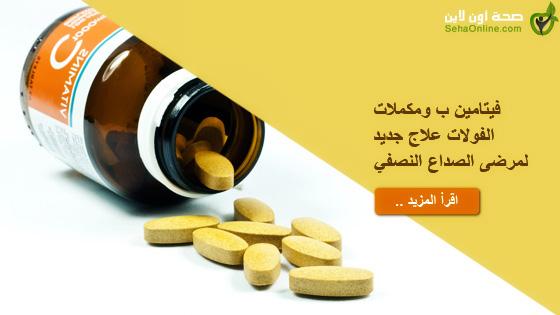 فيتامين ب ومكملات الفولات علاج جديد لمرضى الصداع النصفي