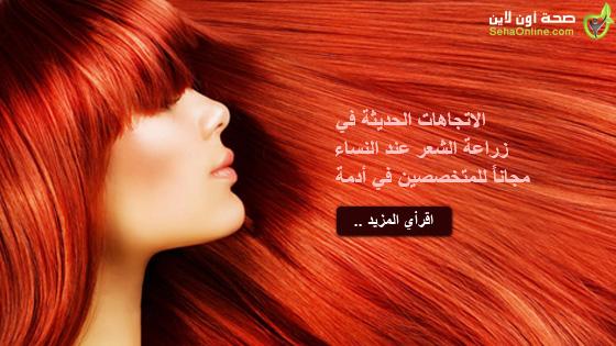 الاتجاهات الحديثة في زراعة الشعر عند النساء مجاناً للمتخصصين في أدمة