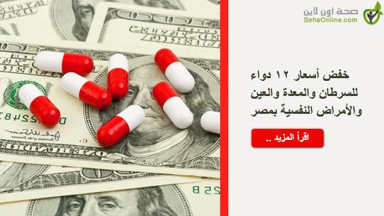 خفض أسعار 12 دواء للسرطان والمعدة والعين والأمراض النفسية بمصر