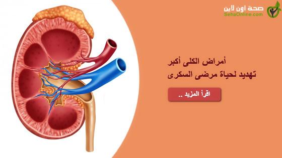 أمراض الكلى أكبر تهديد لحياة مرضى السكرى