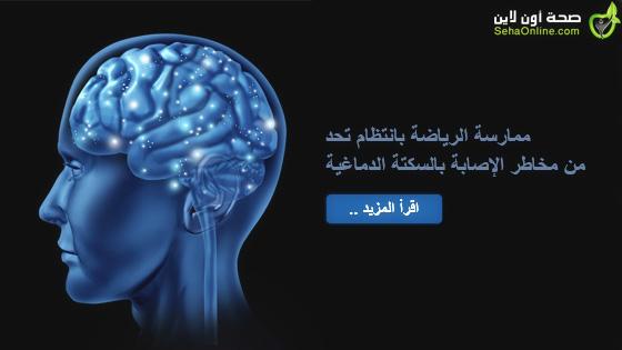 ممارسة الرياضة بانتظام تحد من مخاطر الإصابة بالسكتة الدماغية