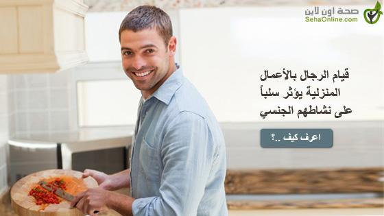 قيام الرجال بالأعمال المنزلية يؤثر سلباً على نشاطهم الجنسي