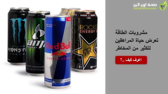 مشروبات الطاقة تعرض حياة المراهقين للكثير من المخاطر