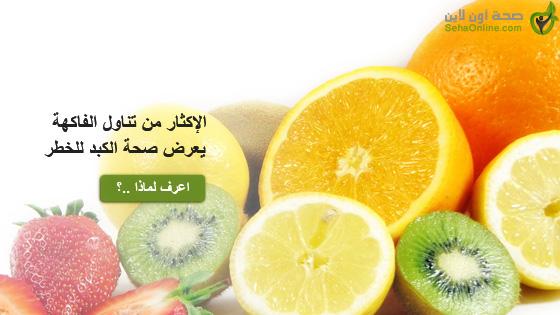 الإكثار من تناول الفاكهة يعرض صحة الكبد للخطر