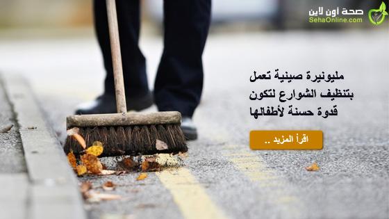 مليونيرة صينية تعمل بتنظيف الشوارع لتكون قدوة حسنة لأطفالها