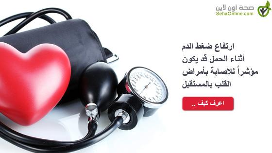 ارتفاع ضغط الدم أثناء الحمل قد يكون مؤشراً للإصابة بأمراض القلب بالمستقبل
