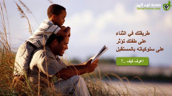 طريقتك في الثناء على طفلك تؤثر على سلوكياته بالمستقبل