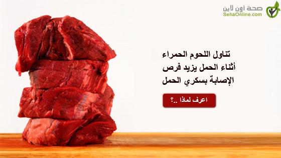 تناول اللحوم الحمراء أثناء الحمل يزيد فرص الإصابة بسكري الحمل