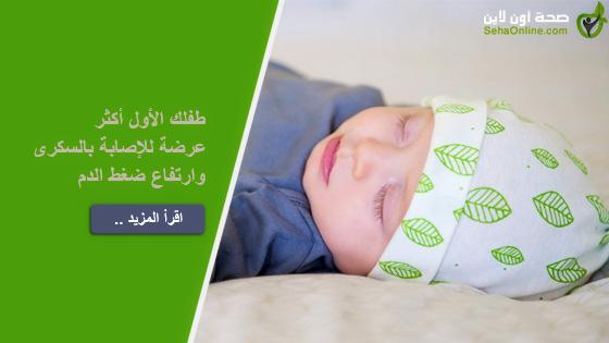 طفلك الأول أكثر عرضة للإصابة بالسكرى وارتفاع ضغط الدم