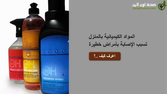 المواد الكيميائية بالمنزل تسبب الإصابة بأمراض خطيرة
