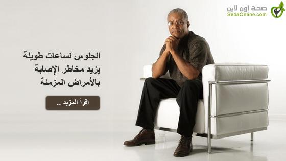 الجلوس لساعات طويلة يزيد مخاطر الإصابة بالأمراض المزمنة