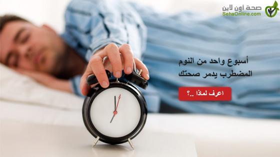 أسبوع واحد من النوم المضطرب يدمر صحتك