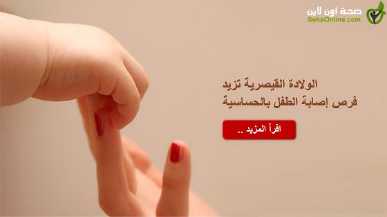الولادة القيصرية تزيد فرص إصابة الطفل بالحساسية
