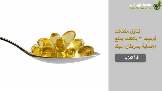 تناول مكملات أوميجا 3 بانتظام يمنع الإصابة بسرطان الجلد