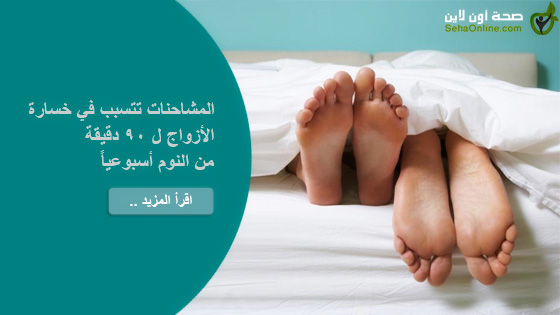 المشاحنات تتسبب في خسارة الأزواج ل 90 دقيقة من النوم أسبوعياً