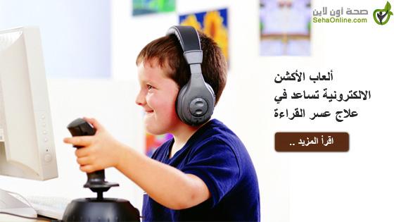 ألعاب الأكشن الالكترونية تساعد في علاج عسر القراءة