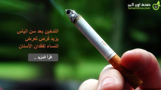 التدخين بعد سن اليأس يزيد فرص تعرض النساء لفقدان الأسنان