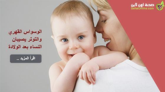 الوسواس القهري والتوتر يصيبان النساء بعد الولادة