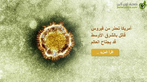 أمريكا تحذر من فيروس قاتل بالشرق الأوسط قد يجتاح العالم