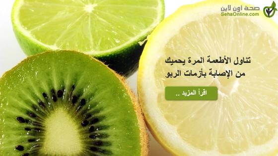 تناول الأطعمة المرة يحميك من الإصابة بأزمات الربو