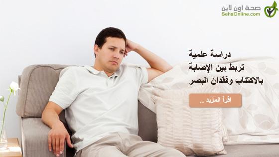 دراسة علمية تربط بين الإصابة بالاكتئاب وفقدان البصر