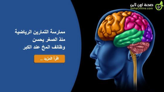 ممارسة التمارين الرياضية منذ الصغر يحسن وظائف المخ عند الكبر