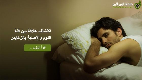 اكتشاف علاقة بين قلة النوم والإصابة بالزهايمر