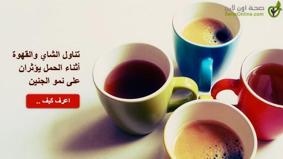 تناول الشاي والقهوة أثناء الحمل يؤثران على نمو الجنين