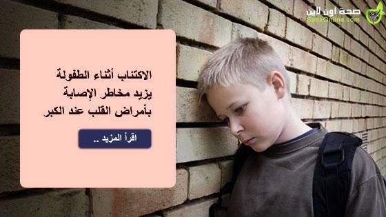 الاكتئاب أثناء الطفولة يزيد مخاطر الإصابة بأمراض القلب عند الكبر