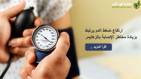 ارتفاع ضغط الدم يرتبط بزيادة مخاطر الإصابة بالزهايمر