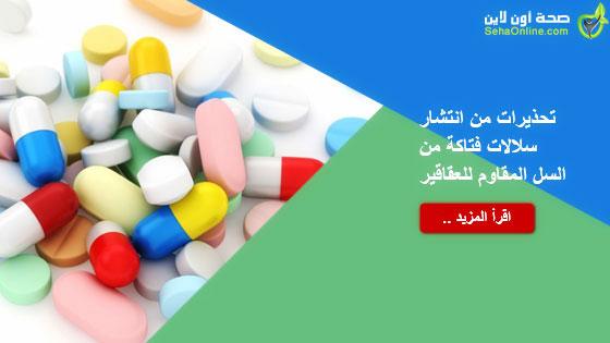 تحذيرات من انتشار سلالات فتاكة من السل المقاوم للعقاقير