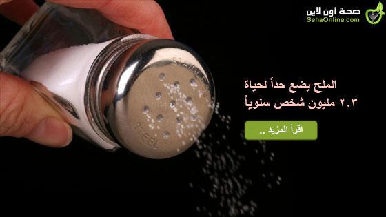 الملح يضع حداً لحياة 2.3 مليون شخص سنوياً