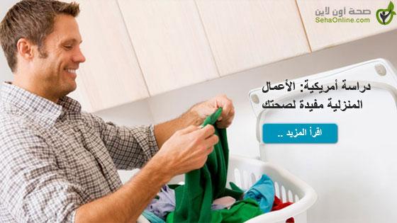 دراسة أمريكية الأعمال المنزلية مفيدة لصحتك
