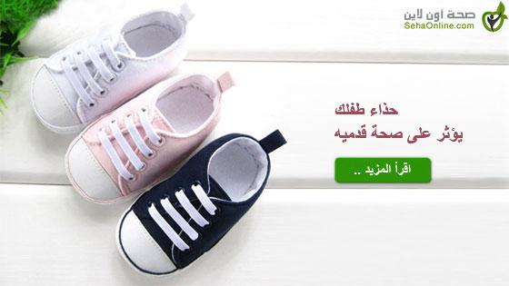حذاء طفلك يؤثر على صحة قدميه