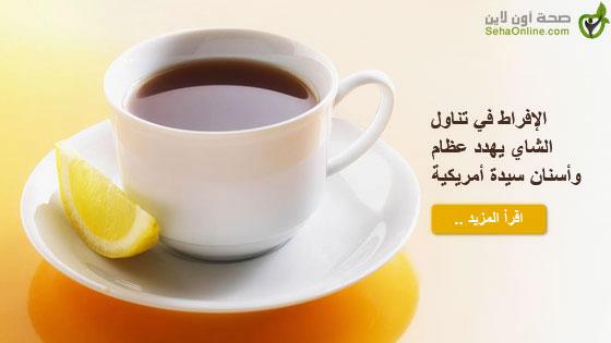 الإفراط في تناول الشاي يهدد عظام وأسنان سيدة أمريكية
