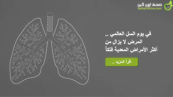 في يوم السل العالمي المرض لا يزال من أكثر الأمراض المعدية فتكاً