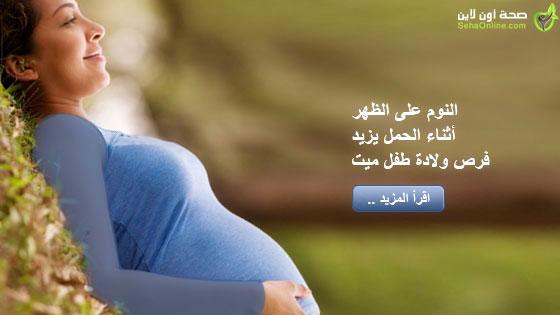 النوم على الظهر أثناء الحمل يزيد فرص ولادة طفل ميت