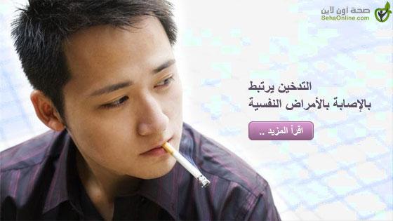 التدخين يرتبط بالإصابة بالأمراض النفسية