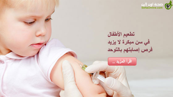 تطعيم الأطفال في سن مبكرة لا يزيد فرص إصابتهم بالتوحد