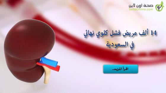 14 ألف مريض يعانون من الفشل الكلوي النهائي بالسعودية