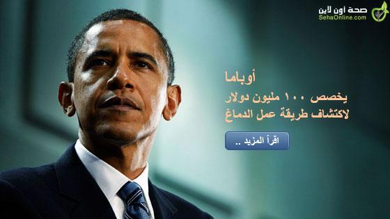 أوباما يخصص 100 مليون دولار لاكتشاف طريقة عمل الدماغ