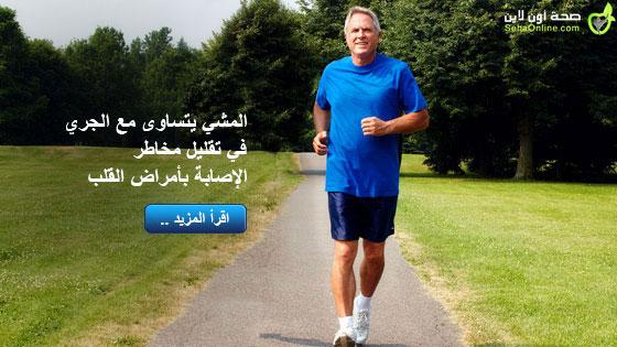 المشي يتساوى مع الجري في تقليل مخاطر الإصابة بأمراض القلب