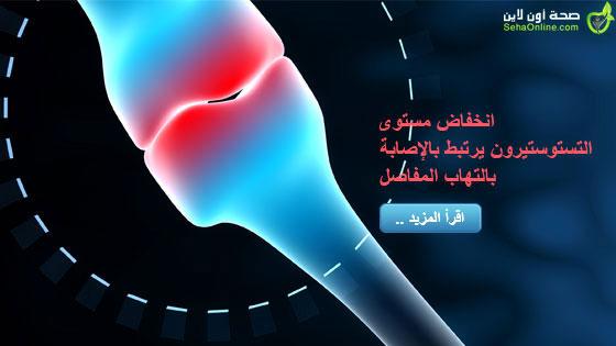 انخفاض مستوى التستوستيرون يرتبط بالإصابة بالتهاب المفاصل