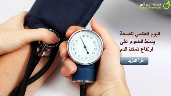 اليوم العالمي للصحة يسلط الضوء على ارتفاع ضغط الدم