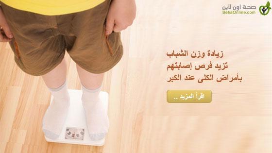زيادة وزن الشباب تزيد فرص إصابتهم بأمراض الكلى عند الكبر