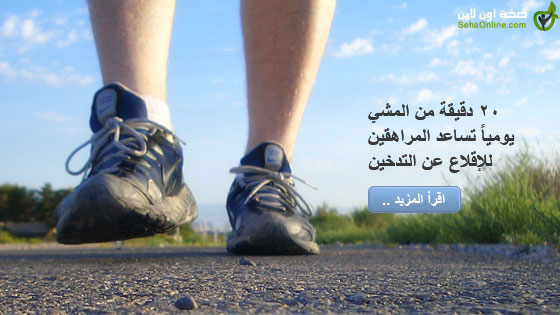 20 دقيقة من المشي يومياً تساعد المراهقين للإقلاع عن التدخين
