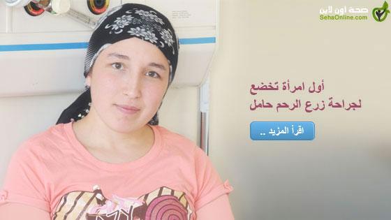 أول امرأة تخضع لجراحة زرع الرحم حامل